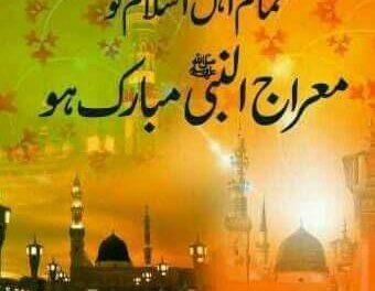 Kashmir News Zone greets people on Shab-e-Mehraj