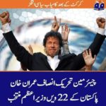 Imran Khan elected 22nd Prime Minister of Pakistan