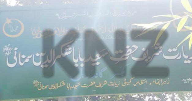 Urs Mubarak of Hazrat Syed Baba Shukur U Din Simnani (RA) will be Celebrated On Monday